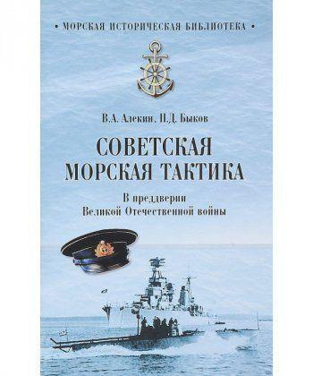 Советская морская тактика. В предверии Великой Отечественной войны