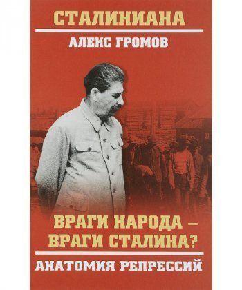Враги народа-враги Сталина?Анатомия репрессий