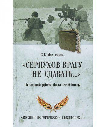Серпухов врагу не сдавать...Последний рубеж Московской битвы
