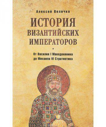 История византийских императоров. От Василия I Македонянина до Михаила VI Стратио