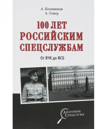 100 лет российским спецслужбам. От ВЧК до ФСБ