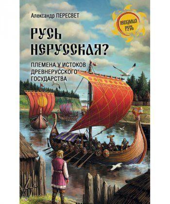Русь нерусская?Племена у истоков Древнерусского государства