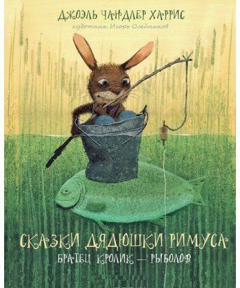 Сказки дядюшки Римуса. Братец Кролик-рыболов