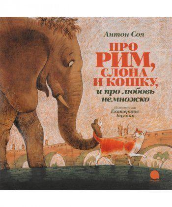 Про Рим,слона и кошку,и про любовь немножко (илл. Бауман Е.) (0+)