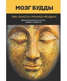 Мозг Будды. Нейропсихология счастья,любви и мудрости