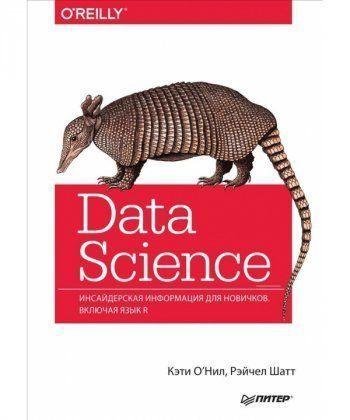 Data Science. Инсайдерская информация для новичков. Включая язык R. (16+)