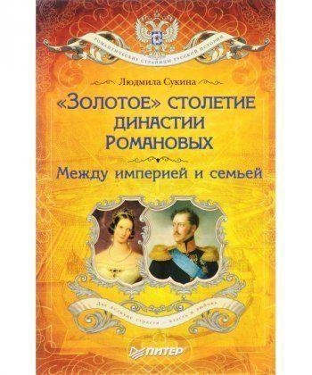 Золотое столетие династии Романовых. Между империей и семьей (12+)