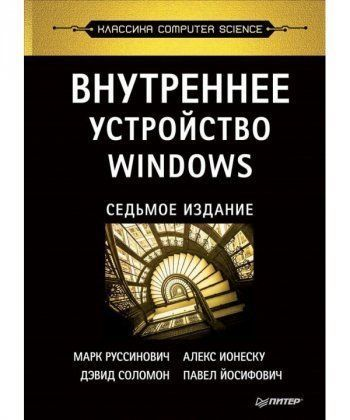 Внутреннее устройство Windows (7-е изд.)