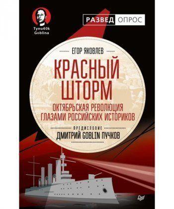 Красный шторм. Октябрьская революция глазами российских историков (16+)