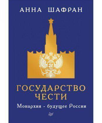 Государство чести. Монархия-будущее России