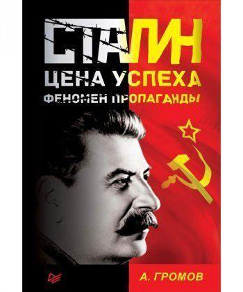 Сталин. Цена успеха,феномен пропаганды