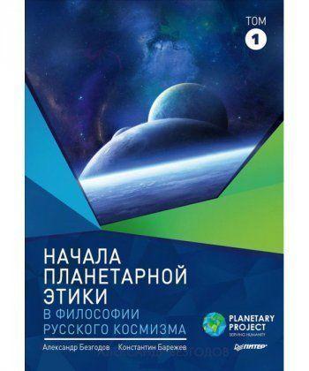 Начала планетарной этики в философии русского космизма. Т.1