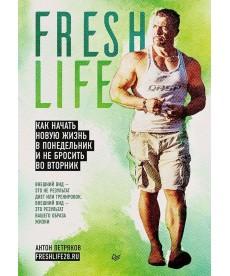 Fresh life28. Как начать новую жизнь в понедельник и не бросить во вторник