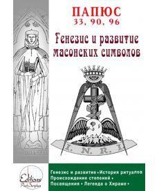 Генезис и анализ масонских символов