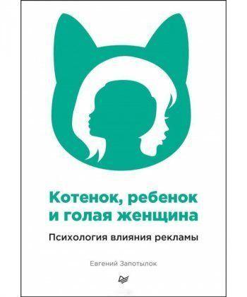 Котенок,ребенок и голая женщина. Психология влияния рекламы