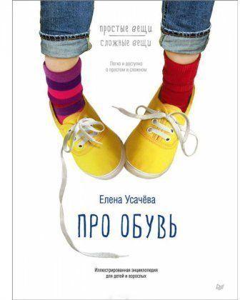 Про обувь. Иллюстрированная энциклопедия для детей и взрослых (12+)