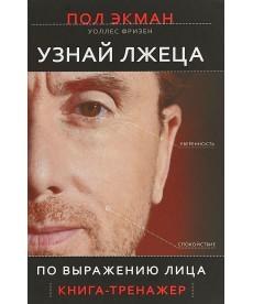 Узнай лжеца по выражению лица. Книга-тренажер