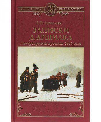 Записки д`Аршиака. Петербургская хроника 1836 года