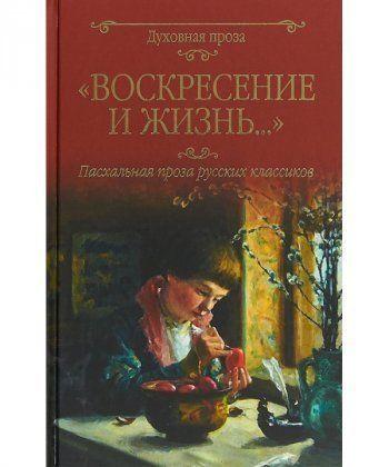 Воскресение и жизнь...Пасхальная проза русских классиков
