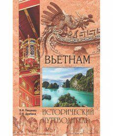 Вьетнам. Исторический путеводитель