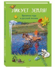 Ликует земля!Времена года в русской поэзии