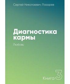 Диагностика кармы. Книга 3. Любовь