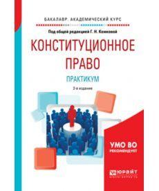 Конституционное право. Практикум 2-е изд., испр. и доп. Учебное пособие для академического бакалавриата