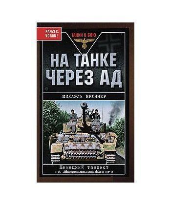 На танке через ад: Немецкий танкист на Восточном фронте