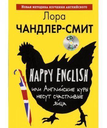Happy English, или Английские куры несут счастливые яйца (+MP3)