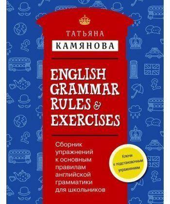 Сборник упражнений к основным правилам английской грамматики для школьников с ключами.