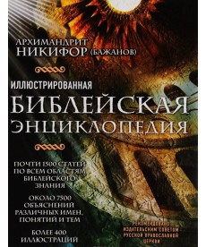 Иллюстрированная библейская энциклопедия архимандрита Никифора