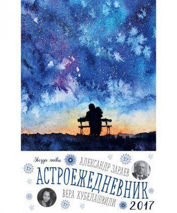Звезда любви (астроежедневник) (Небо)