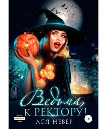 Ведьма, к ректору!