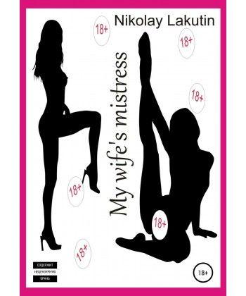 My wife apos|s mistress