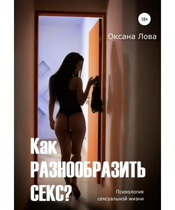 Психология сексуальной жизни. Как разнообразить секс?