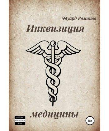 Инквизиция медицины