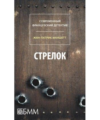 Стрелок (сборник)
