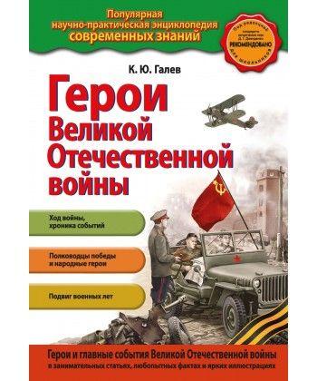 Герои Великой Отечественной войны. Люди и подвиги