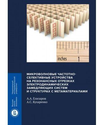 Микроволновые частотно-селективные устройства на резонансных отрезках электродинамических замедляющих систем и с...