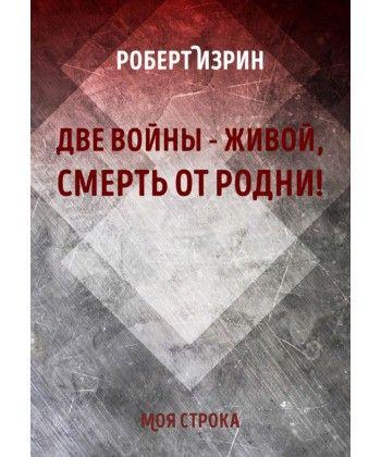 Две войны – живой, смерть от родни! Атеизм, мемуары, поэзия, философия, длинный криминал