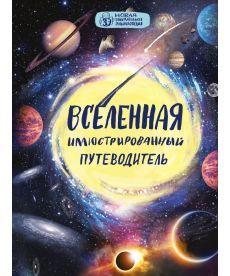 Вселенная: иллюстрированный путеводитель