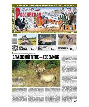Российская Охотничья Газета 47-2016