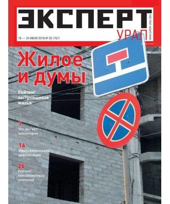 Эксперт Урал 25-2018