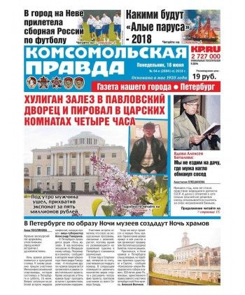 Комсомольская Правда. Санкт-Петербург 64п-2018