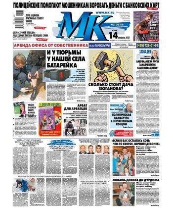 МК Московский комсомолец 32