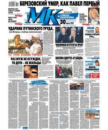 МК Московский комсомолец 67
