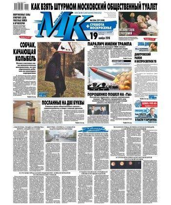 МК Московский комсомолец 256-2016