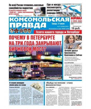 Комсомольская Правда. Санкт-Петербург 77-2019
