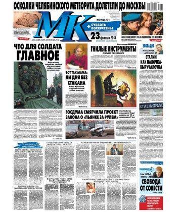 МК Московский комсомолец 40