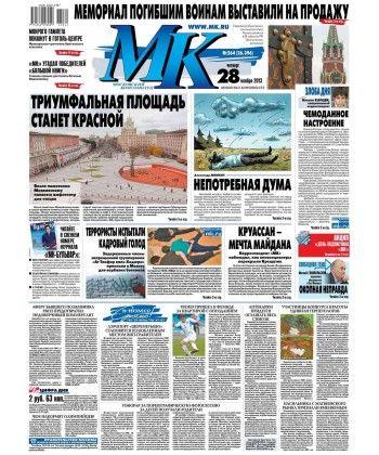 МК Московский комсомолец 264